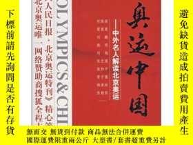 二手書博民逛書店罕見奧運中國-中外名人解讀北京奧運Y247952 張永恒 著 人民出版社 ISBN:978701006612