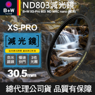 【B+W減光鏡】30.5mm ND803 XS-Pro MRC Nano 高硬度奈米鍍膜 ND8 減3格 捷新公司貨