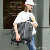 行李箱 輕便迷你密碼登機箱18寸20小型行李箱女韓版拉桿箱男小清新旅行箱igo 卡卡西