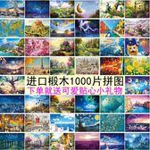 拼圖1000片成人木質E0積木卡通動漫兒童益智玩具風景減壓 交換禮物