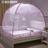 蚊帳免安裝1.8m床1.5雙人1.2米床加密加厚支架蒙古包YXS 「繽紛創意家居」