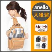 Melek 後背包 (共4色) 現貨 【A01160913-0201~04】anello PU配色包 書包/後背包