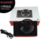 華為HUAWEI USB相機造型風扇(HW-624)