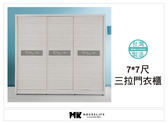 【MK億騰傢俱】AS145-01 雪松7*7尺三拉衣櫥