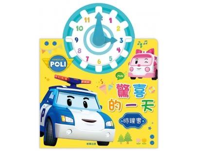 波力時鐘書【含淚出清再折$10】/ POLI 正版書籍 兒童教具 益智玩具 書籍 遊戲書