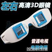 左右格式暴風電腦電視通專用3d眼鏡秒紅藍左右分屏立體觀屏鏡