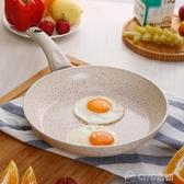 麥飯石大號小號寶寶輔食鍋平底鍋煎鍋不粘鍋陶瓷電磁爐專用煎蛋鍋 ciyo 黛雅
