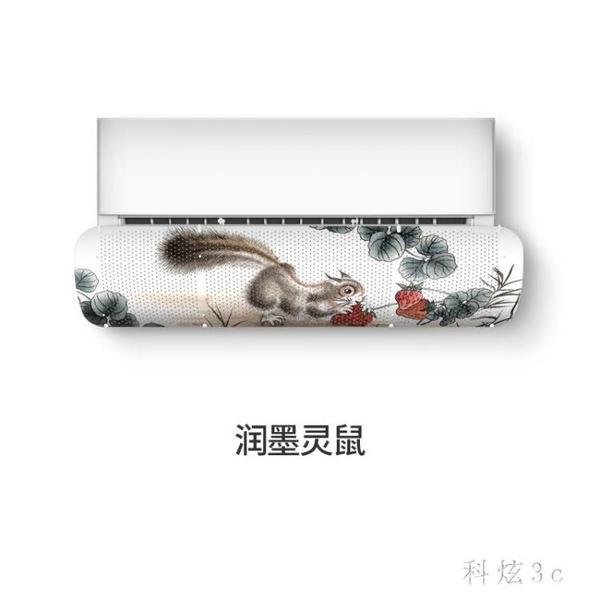 空調擋風板防直吹防風罩導遮風板出風口通用檔冷氣空調擋板 aj4564『科炫3C生活旗艦店』
