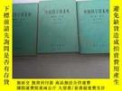 二手書博民逛書店罕見中國科學技術史3冊Y384780 李約瑟 科學出版社 出版1975