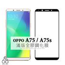 不怕彩虹紋! OPPO A75 / A75S 全膠 滿版 9H 鋼化 玻璃貼 手機 螢幕 保護貼 滿膠 全屏 膜