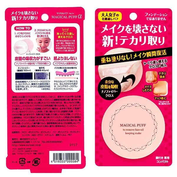 日本magical puff 神奇吸油補妝魔術粉撲(1入)【小三美日】$360