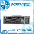 SADES 賽德斯 DAMASCUS 大馬士革刀 104KEY巨集機械式RGB金屬鍵盤 中文注音版 (青軸)