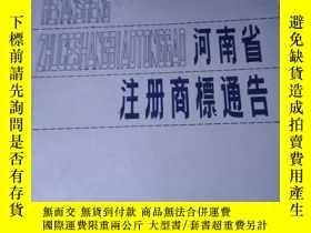 二手書博民逛書店罕見河南省註冊商標通告14294 河南省工商行政管理局 出版19