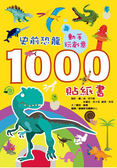 動手玩創意:史前恐龍1000貼紙書【貼紙書】
