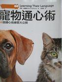 【書寶二手書T9/寵物_ZES】寵物通心術62個通心術練習大公開_瑪塔.威廉斯