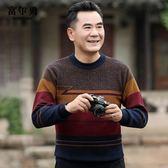爸爸毛衣男40-50歲秋冬款中老年針織衫套頭加厚中年人保暖爸爸裝