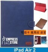 【妃航】超薄 iPad 6 Air 2 瘋馬紋 CHA 可插卡 休眠 喚醒 皮套 平板套 保護殼