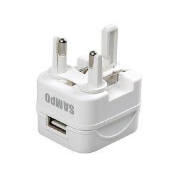 SAMPO 聲寶 EP-UC0BU2 白色 USB萬國充電器轉接頭(威勁)