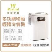 8/16-8/20 優惠活動價 美寧全新三合一移動式冷氣 JR-AC3M
