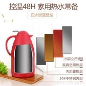 保溫水壺304不銹鋼家用真空大容量熱水瓶暖瓶歐式家居熱水壺  YDL