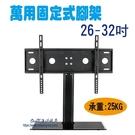 【HAIYANG EY-490S】(26-32吋)LED薄型電視底座 萬用固定式腳架 可調高度 電視座台