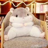 腰枕 倉鼠抱枕被子兩用靠背護腰靠墊靠枕辦公室腰墊毯子男暖手枕頭椅子 YYJ 歌莉婭