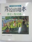 【書寶二手書T1/少年童書_DNN】秀拉的繪本 : 靠近一點兒看!_雅子由紀