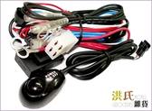 A00158077   JK-15 霧燈線組水滴型開關 一組入(現貨+預購)    強化線組  大燈霧燈