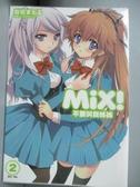 【書寶二手書T3/言情小說_ORX】MiX!不要叫我姊姊 2_岩佐まもる,  絕影