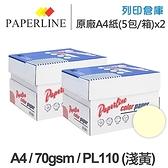 PAPERLINE PL110 淺黃色彩色影印紙 A4 70g (5包/箱) x2