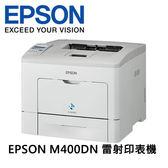 EPSON WorkForce AL-M400DN 黑白雷射印表機