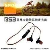 【鼎立資訊】BS3運動型藍芽立體聲耳機 耳塞式/耳道式/入耳式/雙耳式/運動耳機