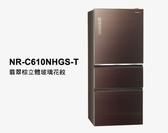 Panasonic 國際牌 三門雙科技無邊框玻璃冰箱 NR-C610NHGS-T 翡翠棕 610公升