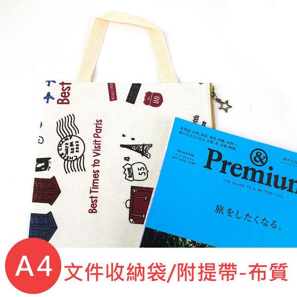 珠友 PB-60283 A4/13K文件收納袋/附提帶/收納包-布質