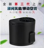 USB風扇-降溫空調服隨身腰間行動便攜式迷你充電降溫小風扇 提拉米蘇