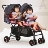 嬰兒手推車 雙胞胎嬰兒推車可坐可躺可折疊二胎車雙人手推車龍鳳胎童車