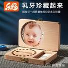 乳牙盒乳牙盒紀念盒男孩女孩換牙齒保存瓶收納盒寶寶胎毛發兒童收藏盒 麥吉良品