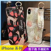 熱帶水果腕帶軟殼 iPhone 11 pro Max 手機殼 草莓 鳳梨 影片支架 iPhone11 保護殼保護套 防摔殼