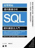 從零開始!邁向數據分析 SQL 資料庫語法入門