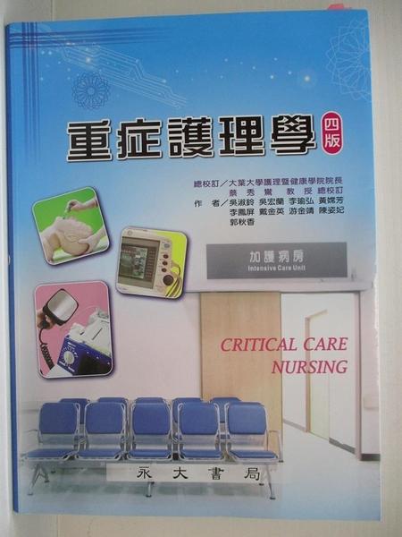 【書寶二手書T9/大學理工醫_D6C】重症護理學 = Critical care nursing_吳淑鈴等編