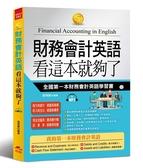 財務會計英語 看這本就夠了:全國第一本財務會計英語學習書