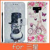 三星 Note9 S9 S9 Plus S8 Plus S8 SL彩繪皮套 手機皮套 插卡 支架 掛繩 彩繪 皮套