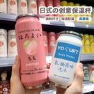 韓版網紅水杯ins高顏值保溫杯男女學生易拉罐可愛日系杯子帶吸管