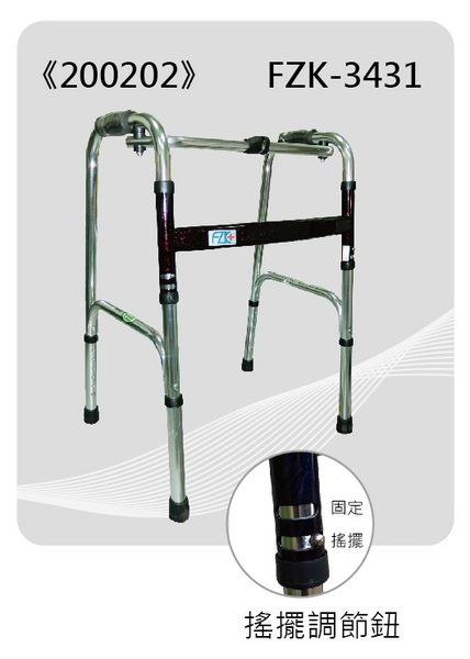 富士康 機械式助行器 (未滅菌)  FZK3431兩用助行器(助行器+搖擺)