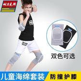 兒童運動護膝護肘男童膝蓋足球籃球專業套裝全套護腕防摔小孩   聖誕節歡樂購