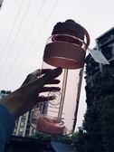 滿天星隨行杯臺灣綠貝大容量水杯水壺便攜運動健身大水杯帶吸管塑料太空杯水瓶 滿天星
