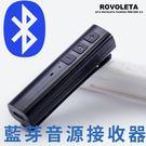 地表最強藍芽音源接收器【RO-01】 (ROVOLETA)
