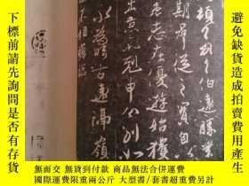 二手書博民逛書店中國書法基礎教學罕見僅僅7000冊,95年一版一印—— 走掛刷2