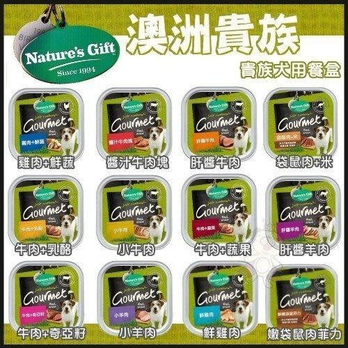 *WANG*Nature s gift 吉夫特餐盒澳洲貴族餐盒/狗罐頭/10種口味100g