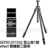 GITZO GT 1532 eXact 碳纖維三腳架 (24期0利率 免運 文祥貿易公司貨) 登山者 1號腳